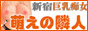 東京・新宿 巨乳・パイズリ専門『萌えの隣人 新宿店』